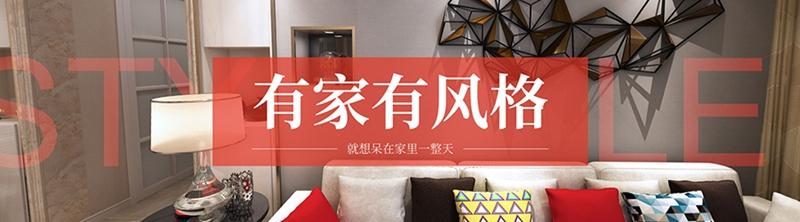 细看新万博有家热装十大风格,让装修风格不再普通!
