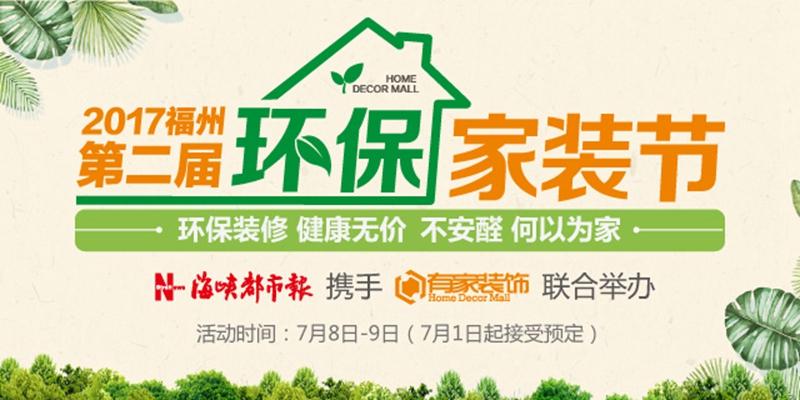 海峡都市报携手有家装饰发起2017福州第二届环保家装节