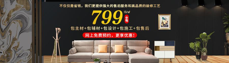 超值省心装修799元/m²新品套餐