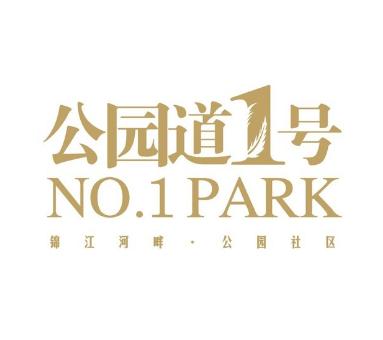 公園道一號