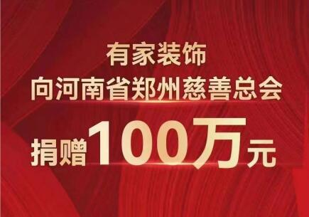 有家装饰向郑州慈善总会捐赠100万元